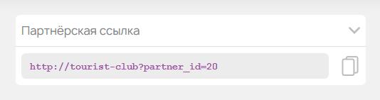 partner link